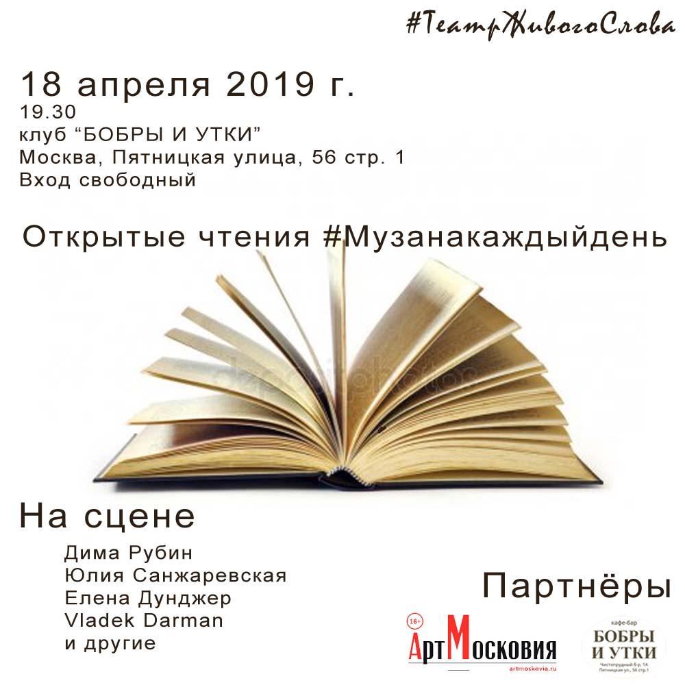 18 апреля 2019 состоятся открытые чтения #Музанакаждыйдень